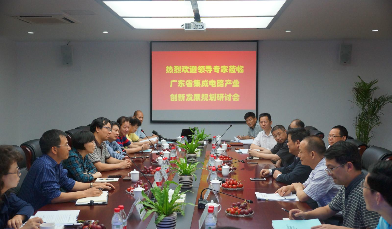 广东省集成电路科技创新产业研讨会在广州国家ic基地