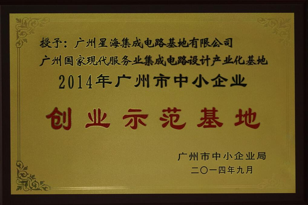 广州国家现代服务业集成电路设计产业化基地获认定为